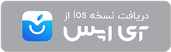 دانلود اپ برای iOS