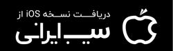 دانلود اپ برای iOS از سیب ایرانی