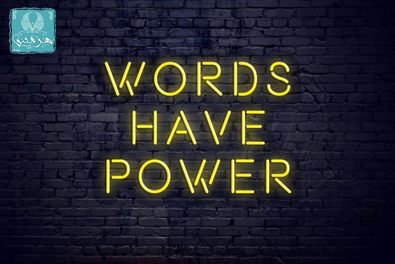 قدرت کلام و تاثیر آن در زندگی