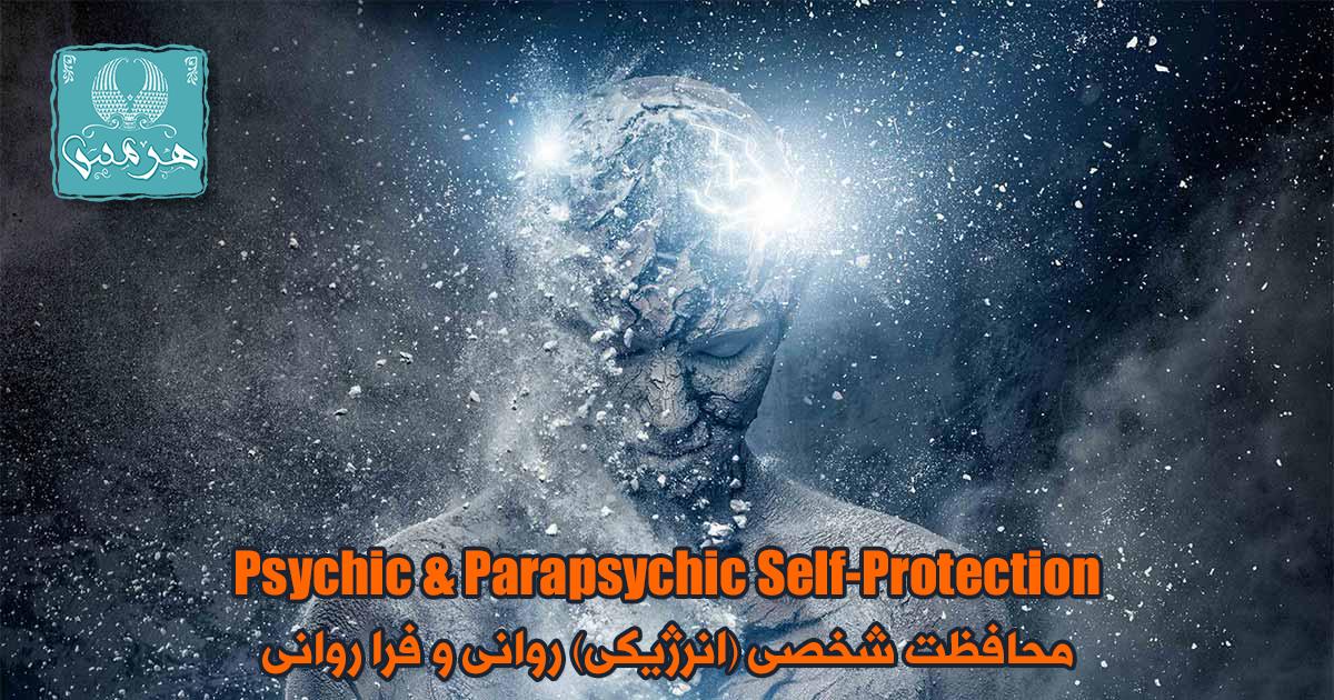 محافظت شخصی (انرژیکی) روانی و فرا روانی
